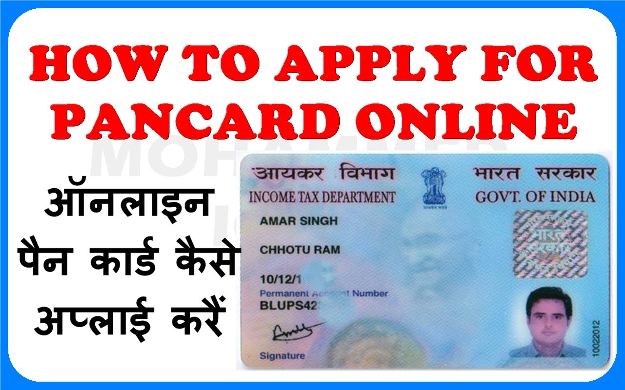 PAN Card Ke Liye Online Apply Kare