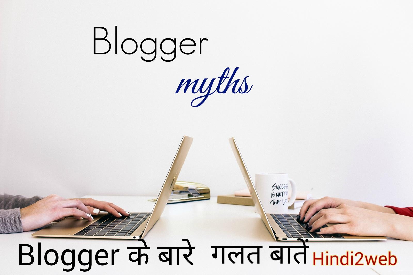 Blogger myth hindi