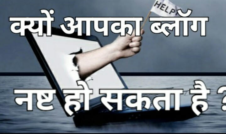 Blogging Tips Hindi