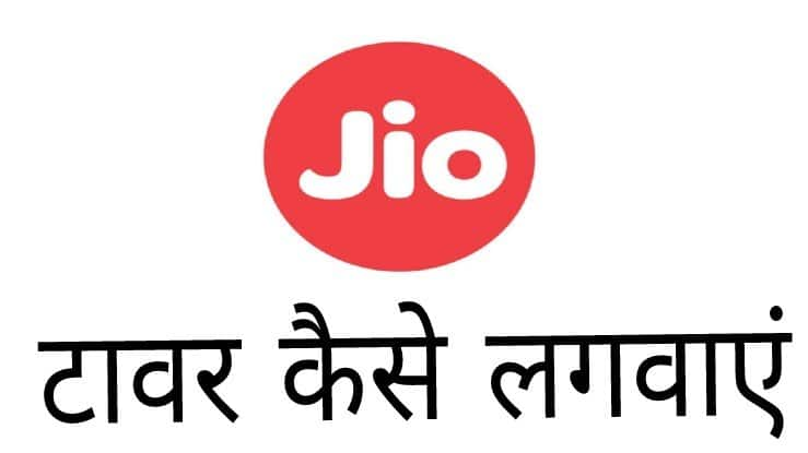 jio tower kaise lagwaye