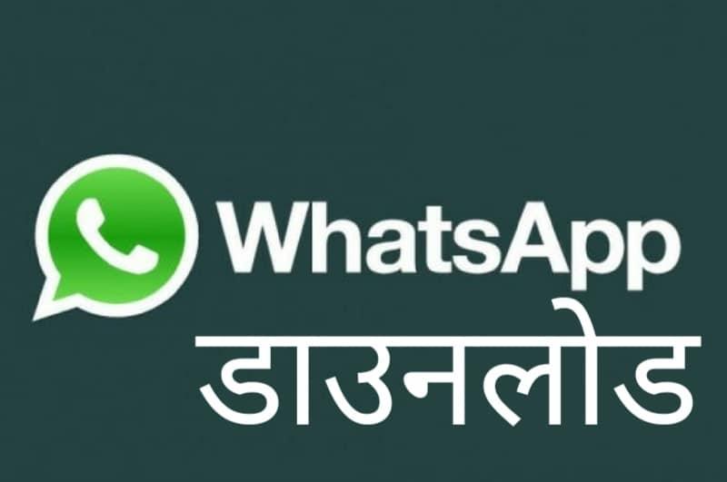 whatsapp डाउनलोड करना है