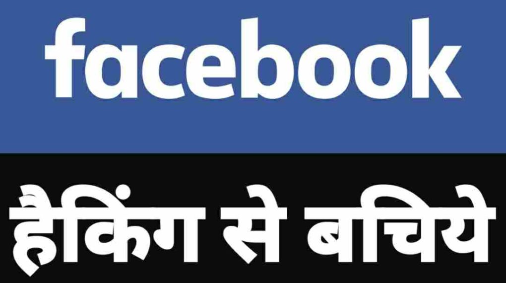 facebook hack kaise kare