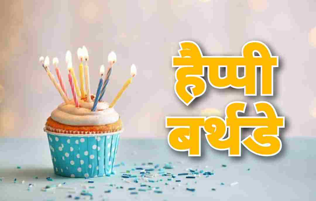 happy birthday sms hindi