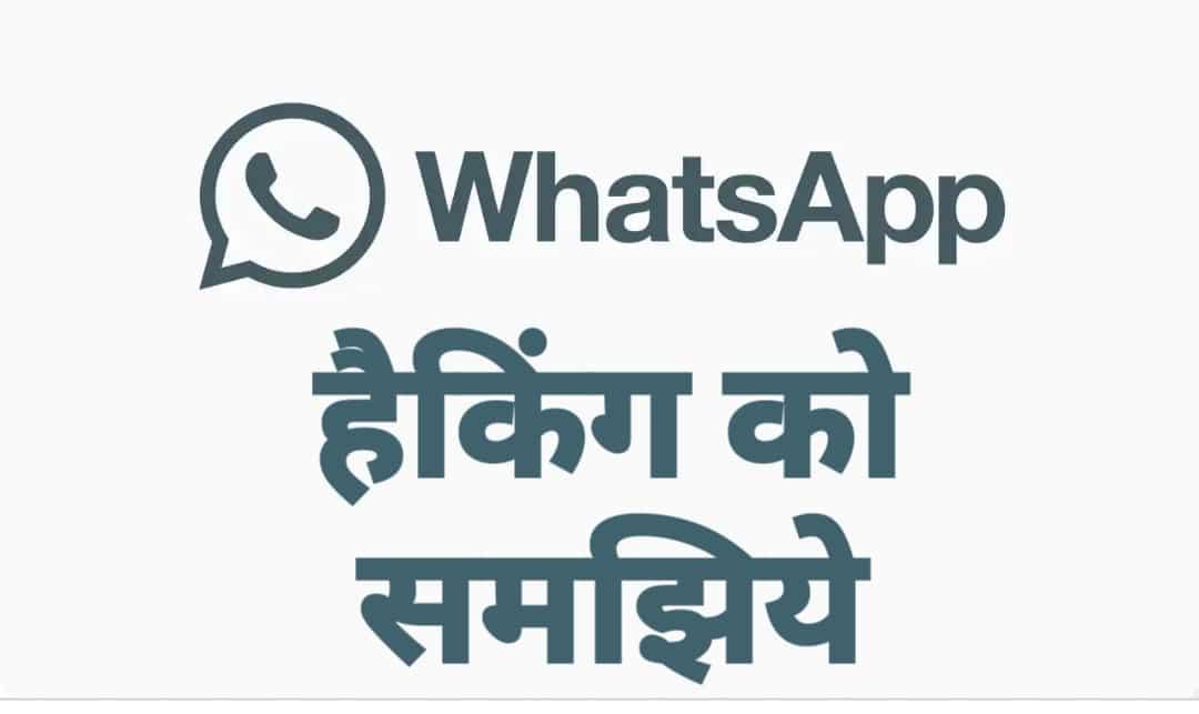 whatsapp hack karne ke tarike