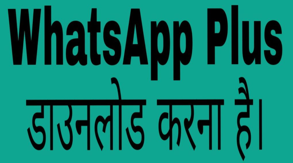 whatsapp plus download karna hai