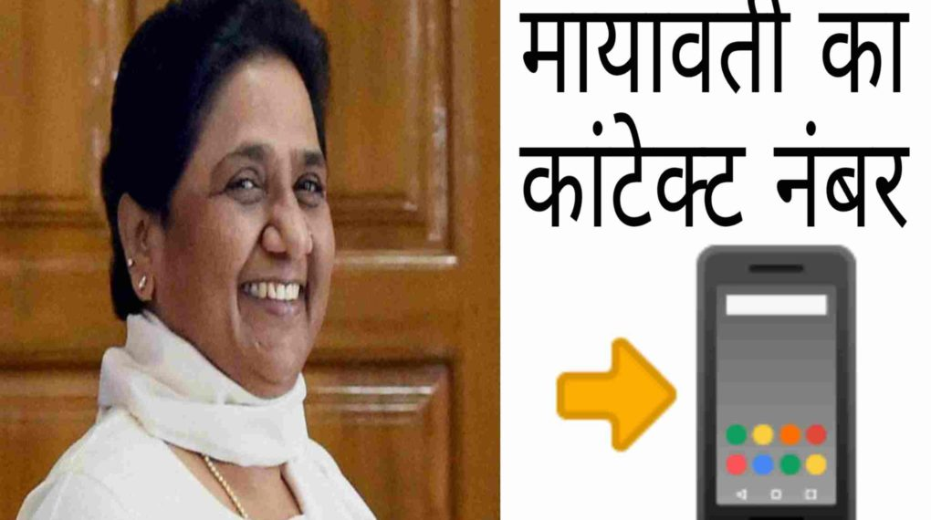 mayawati contact number