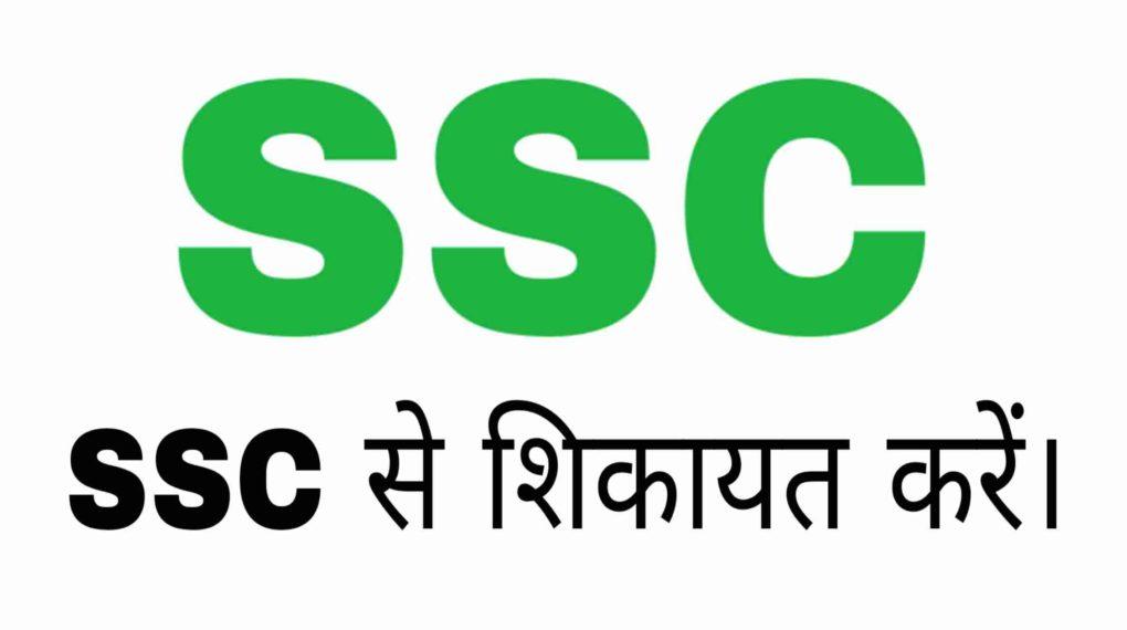 ssc helpline number