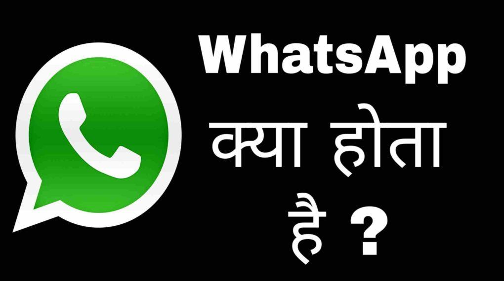 whatsapp-kya-hai