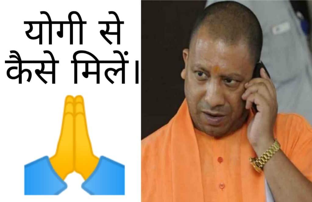 yogi adityanath se kaise mile