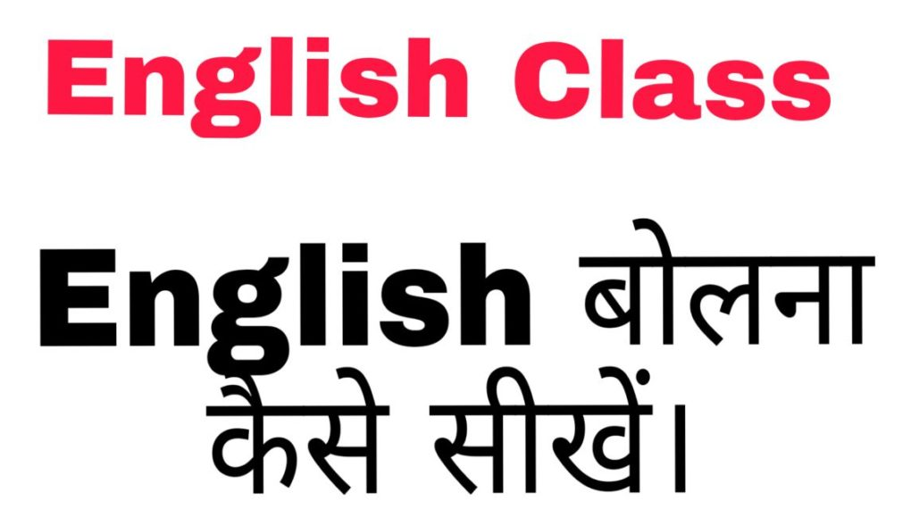 english bolna kaise sikhe