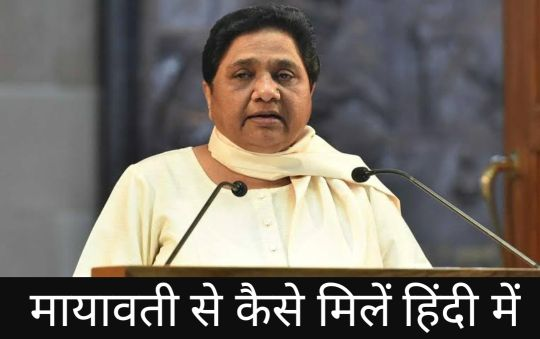 Mayawati se kaise mile