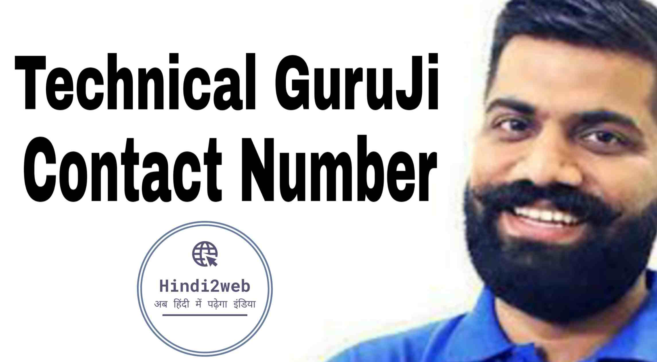 technical guruji contact number