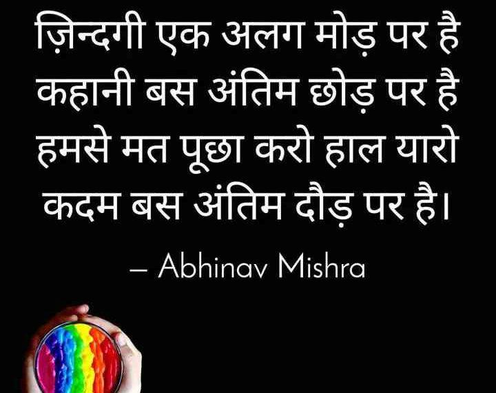 facebook hindi status