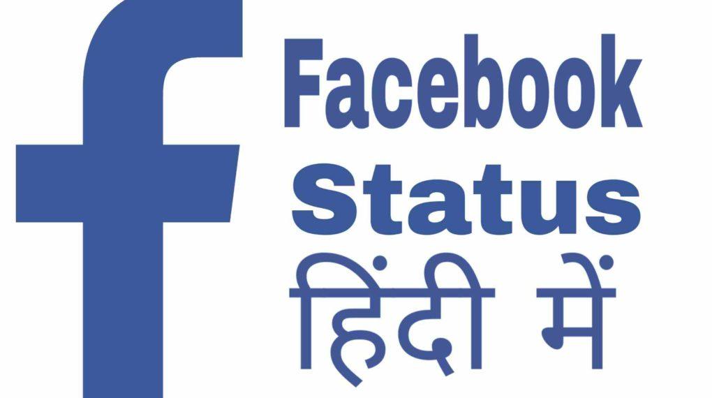 facebook status in hindi urdu
