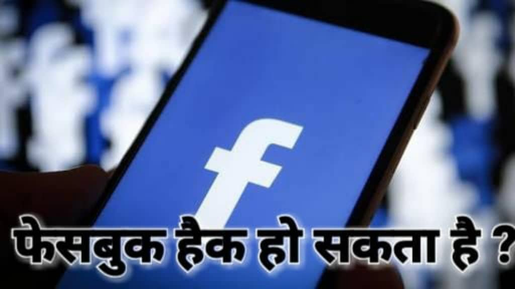 Facebook hack trick hindi