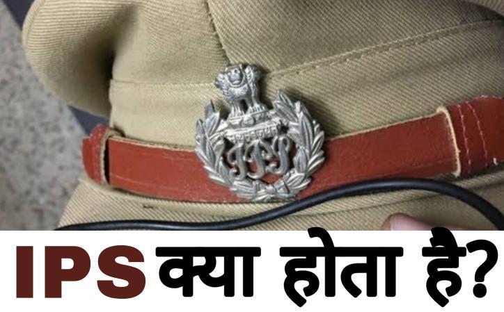ips kya hai hindi