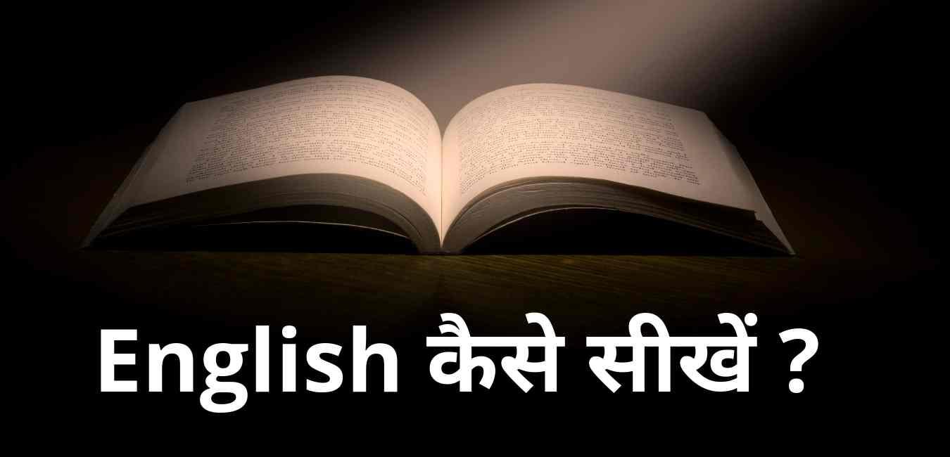 english sikhne ka tarika