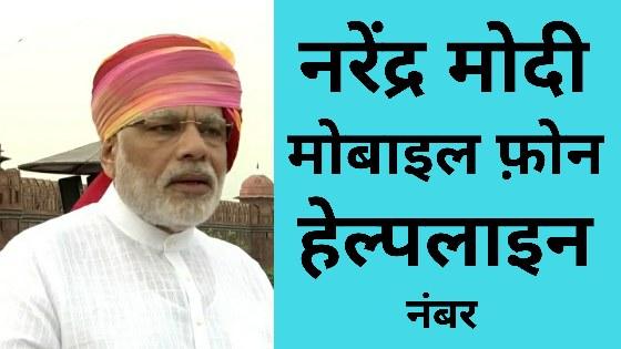 नरेंद्र मोदी हेल्पलाइन फ़ोन नंबर - Modi Helpline Number