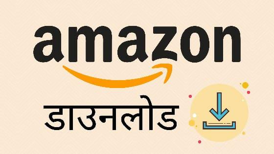 how to download amazon app - डाउनलोड