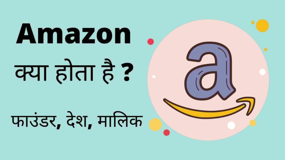 Amazon क्या है, देश का नाम, फाउंडर