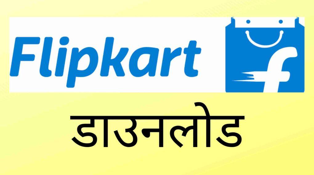 flipkart app download hindi