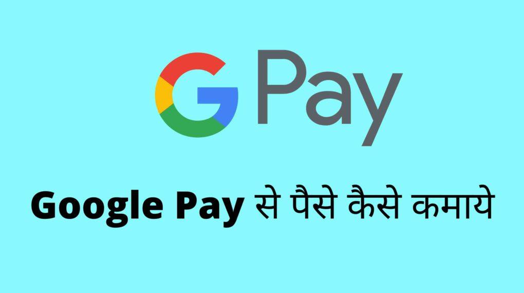 google pay se paise kaise kamaye - गूगल पे मोबाइल एप