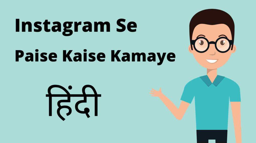 How to make money from instagram - इंस्टाग्राम से पैसे कैसे कमाये
