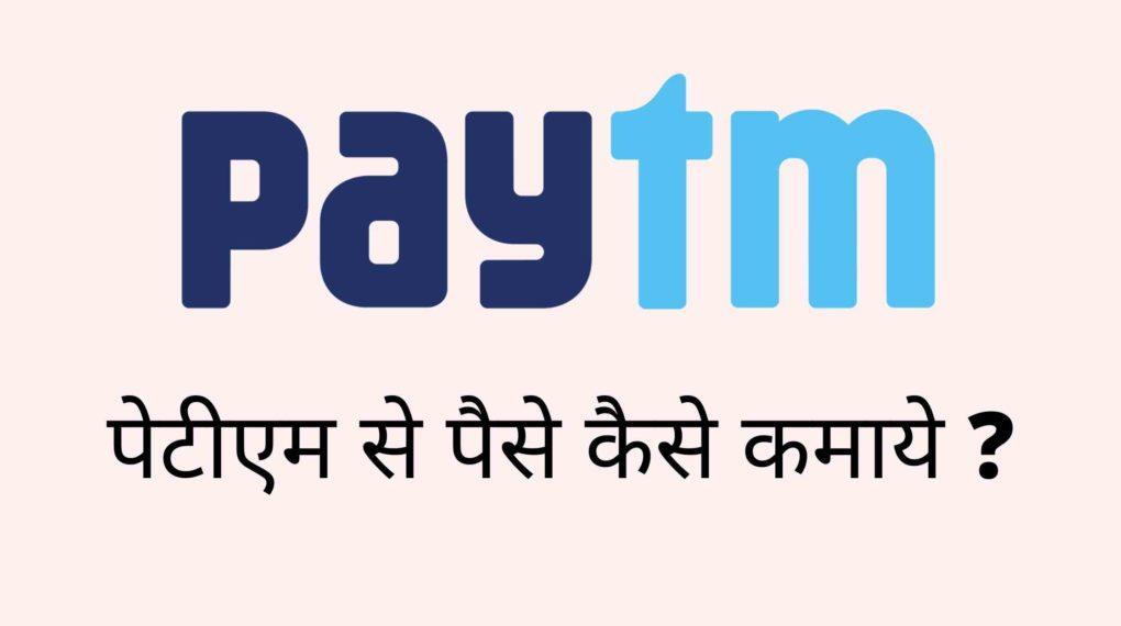 Paytm से पैसे कैसे कमाये - paytm se paise kaise kamaye