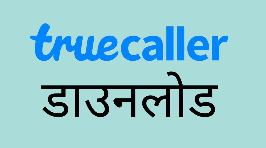 truecaller app download